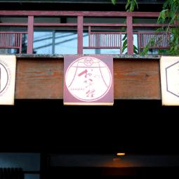 門前おかげ楼2